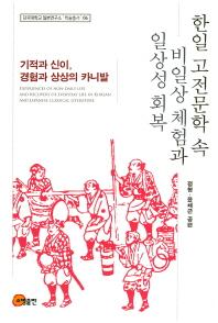 한일 고전문학 속 비일상 체험과 일상성 회복(단국대학교 일본연구소 학술총서 6)(반양장)