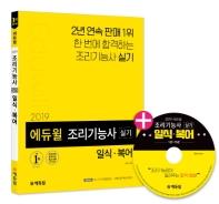 조리기능사 실기 일식 복어(2019)(에듀윌)(CD1장포함)