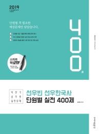 선우빈 선우한국사 단원별 실전 400제(2019)