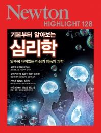 심리학(기본부터 알아보는)(Newton Highlight 128)