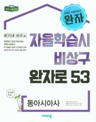 고등 동아시아사(2019) ★★연구용비매품★★#