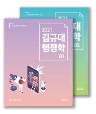 김규대 행정학 세트(2021)