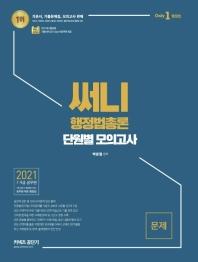 행정법총론 단원별 모의고사(문제+해설)(2021)(써니)(전2권)