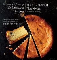 카오린느 제과점의 치즈 케이크