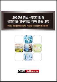 중소 중견기업형 유망기술 연구개발 테마 총람. 4(2020)