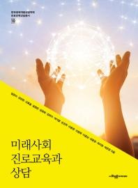 미래사회 진로교육과 상담(한국생애개발상담학회 진로진학상담총서 10)