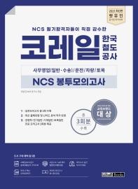 코레일 한국철도공사 NCS 봉투모의고사(2021)(렛유인)