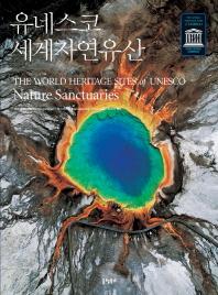 유네스코 세계자연유산