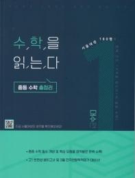 중학 수학 총정리. 1(대수편)(2020)(수학을 읽는다)
