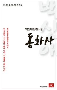 백신애 단편소설 동화사(한국문학전집 59)