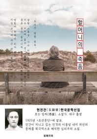 할머니의 죽음 - 현진건 한국문학선집