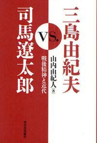 三島由紀夫VS.司馬遼太郞 戰後精神と近代