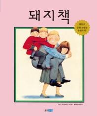돼지책(웅진 세계 그림책 1)(양장본 HardCover)