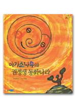 아기소나무와 권정생 동화나라(빛나는 어린이문학 4)(양장본 HardCover)