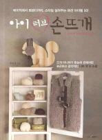 아이러브 손뜨개(3판)