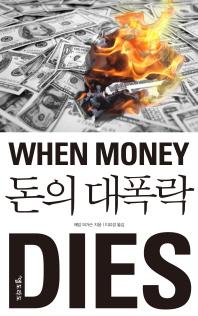 돈의 대폭락