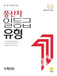 고등 수학(하)(2021)