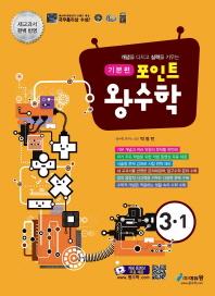 초등 수학 3-1(2020)(포인트 왕수학 기본편)
