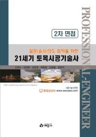 21세기 토목시공기술사(2차 면접)(질문(출제)의도 파악을 위한)