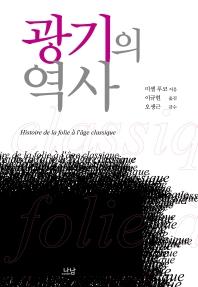 광기의 역사(개정판)(나남신서 900)