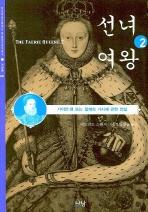 선녀여왕. 2(한국학술진흥재단 학술명저번역총서 서양편 208)(양장본 HardCover)