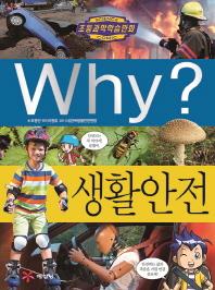 Why? 생활안전(초등과학학습만화 62)(양장본 HardCover)