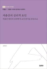 저출산의 심리적 요인(아산재단 연구총서 453)(양장본 HardCover)