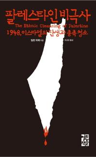 팔레스타인 비극사(양장본 HardCover)