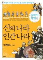 신의 나라 인간 나라: 철학의 세계 편