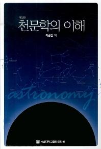 천문학의 이해(개정판)