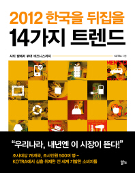 2012 한국을 뒤집을 14가지 트렌드