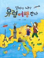 엄마랑 나랑 유럽여행간다(세상읽기 시리즈