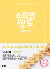 고등 수학(하)(2020)(EBS 수학의 왕도)(양장본 HardCover)