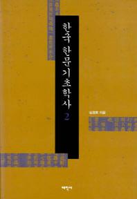 한국 한문기초학사. 2