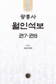 광흥사 월인석보 권7. 권8(양장본 HardCover)