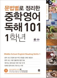 영어 독해 101 중학1(문법별로 정리한)