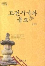 고전시가와 불교