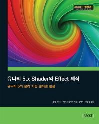 유니티 5.x Shader와 Effect 제작(acorn+PACKT 시리즈)