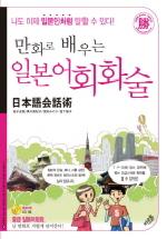 일본어회화술(만화로 배우는)(CD1장포함)(반양장)
