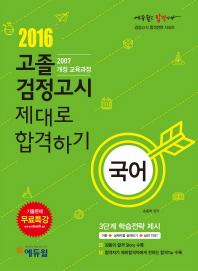 국어 고졸 검정고시 제대로 합격하기(2016)(에듀윌)