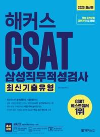 GSAT 삼성직무적성검사 최신기출유형(2020)(해커스)
