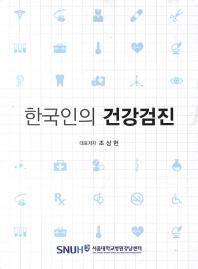 한국인의 건강검진