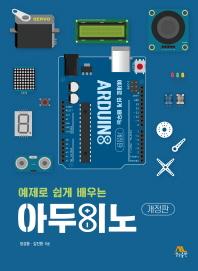 아두이노(예제로 쉽게 배우는)(개정판)