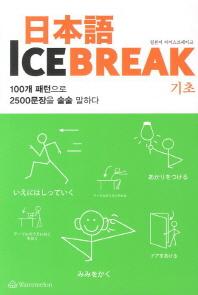 일본어 Ice Break(일본어 아이스브레이크): 기초