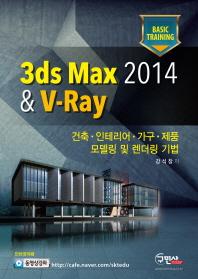 3ds Max2014 & V-Ray(Basic Training) ///SS1