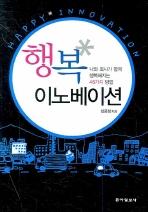 행복 이노베이션(조직문화자가진단노트포함)