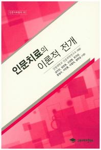 인문치료의 이론적 전개(인문치료총서 16)