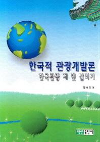 한국적 관광개발론