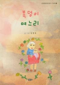 복덩이 며느리(감천문화마을 할머니 인생책 5)