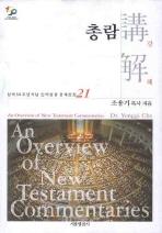총람(성역50주년기념 신약성경 강해전집 21)